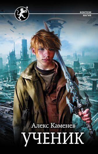 Алекс Каменев - Ученик обложка книги