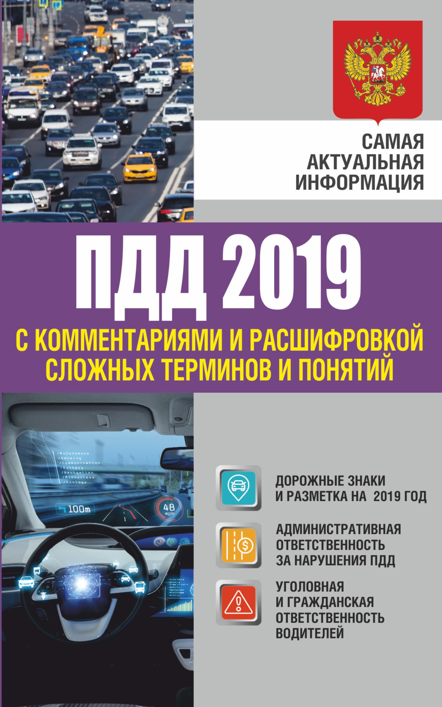 . Правила дорожного движения 2019 с комментариями и расшифровкой сложных терминов и понятий