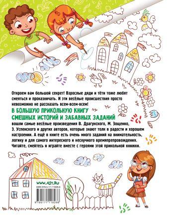 Большая прикольная книга смешных историй и забавных заданий В. Драгунский, М. Зощенко, Э. Успенский и др.