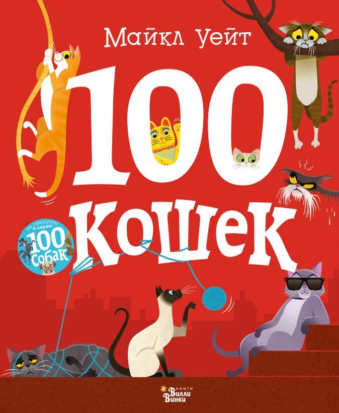 Майкл Уейт - 100 кошек обложка книги