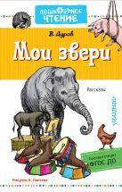 В. Дуров - Мои звери' обложка книги