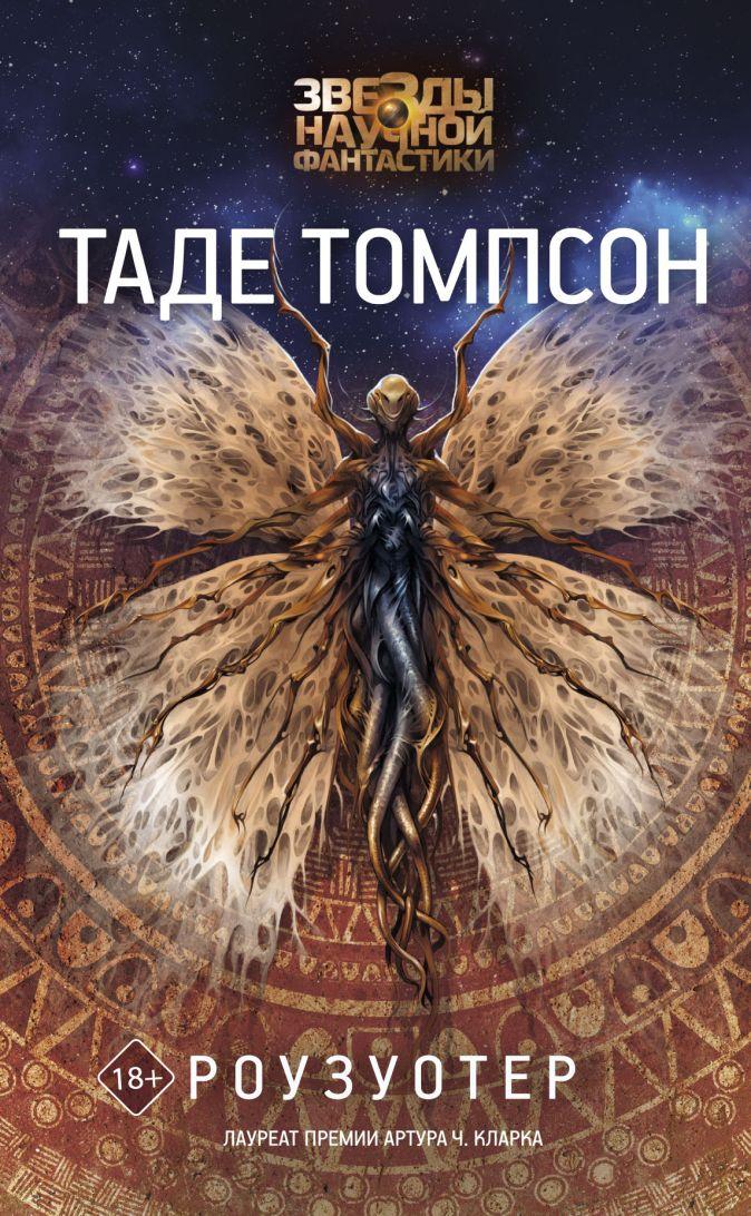 Таде Томпсон - Роузуотер обложка книги