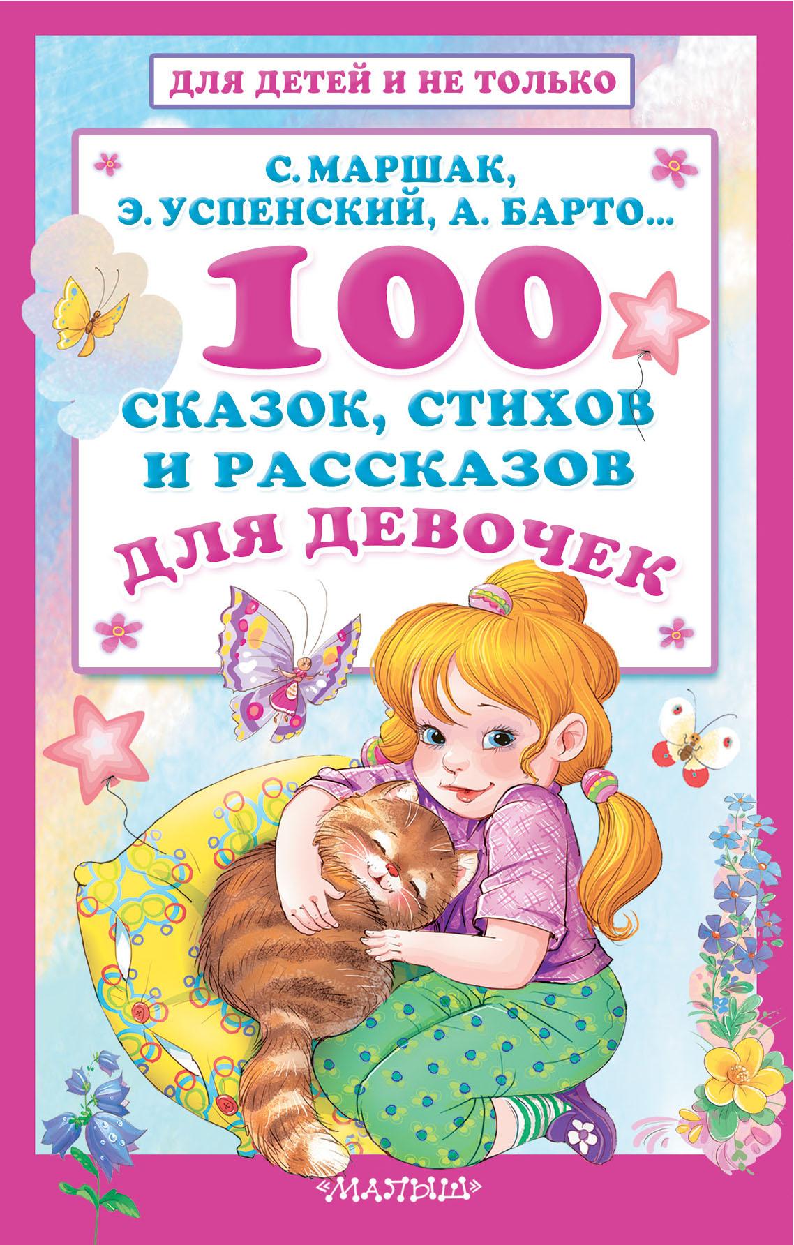 А. Барто, С. Маршак, Э. Успенский и др. 100 сказок, стихов и рассказов для девочек