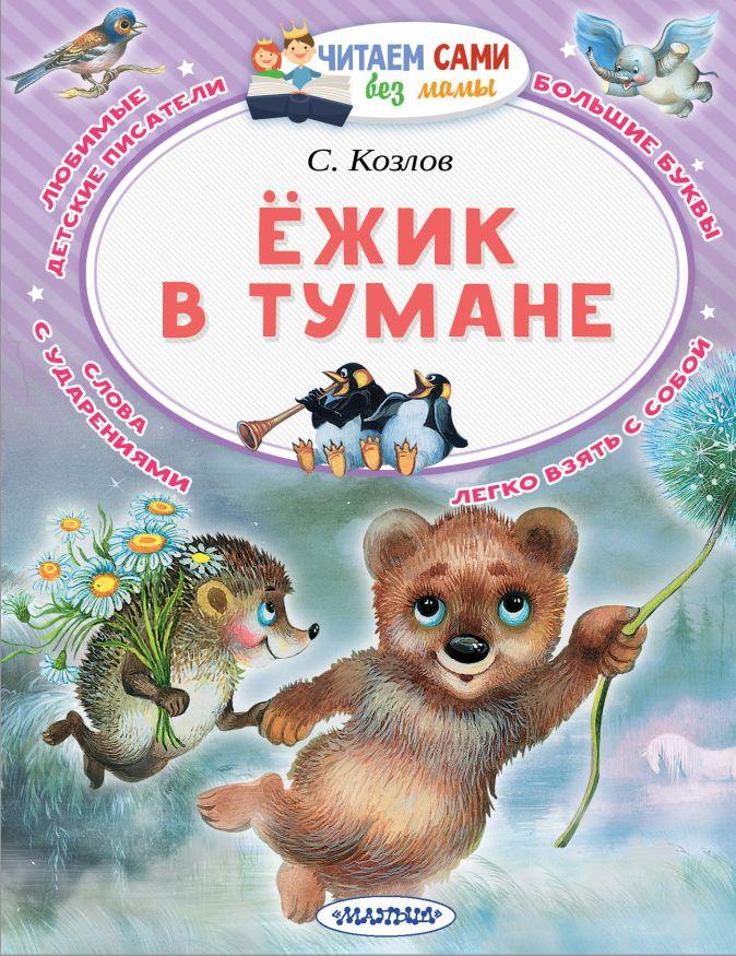 Козлов С.Г. - Ёжик в тумане обложка книги