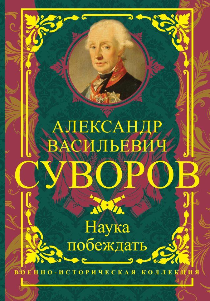 Александр Суворов - Наука побеждать обложка книги