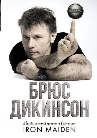 Дикинсон Б. - Зачем нужна эта кнопка? Автобиография пилота и вокалиста Iron Maiden обложка книги