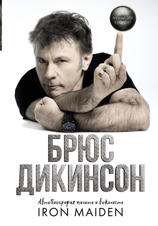 Зачем нужна эта кнопка? Автобиография пилота и вокалиста Iron Maiden Дикинсон Б.