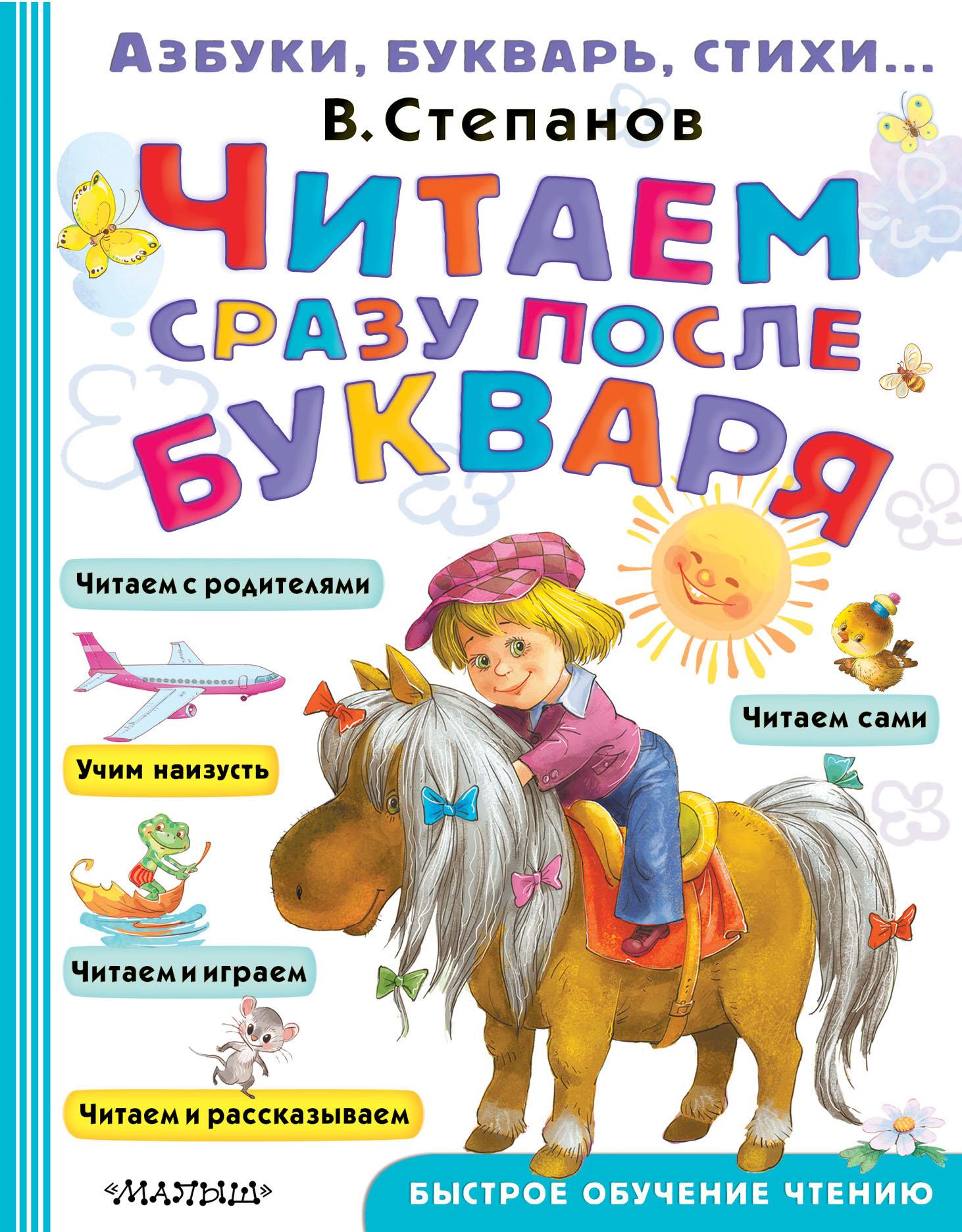 Степанов В.А. Читаем сразу после букваря