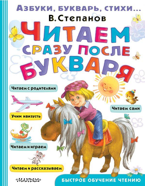 цена на Степанов Владимир Александрович Читаем сразу после букваря