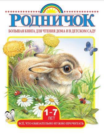 Маршак С.Я., Михалков С.В., Бианки В.В. - Большая книга для чтения дома и в детском саду обложка книги