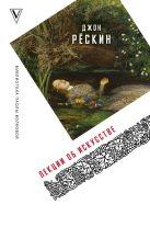 Рёскин Д. - Лекции об искусстве' обложка книги