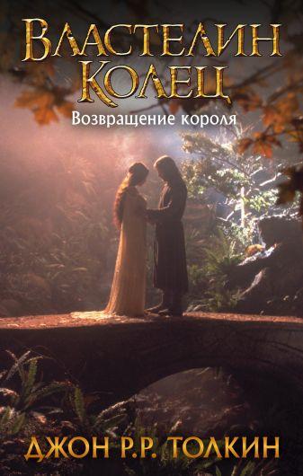 Джон Р.Р.Толкин - Властелин Колец. Возвращение короля обложка книги
