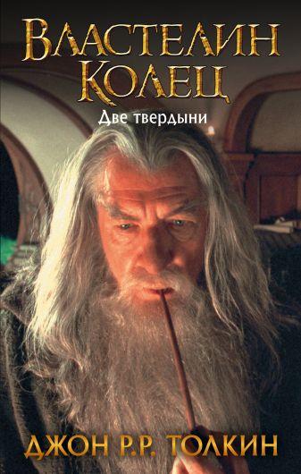 Джон Р.Р.Толкин - Властелин Колец. Две твердыни обложка книги