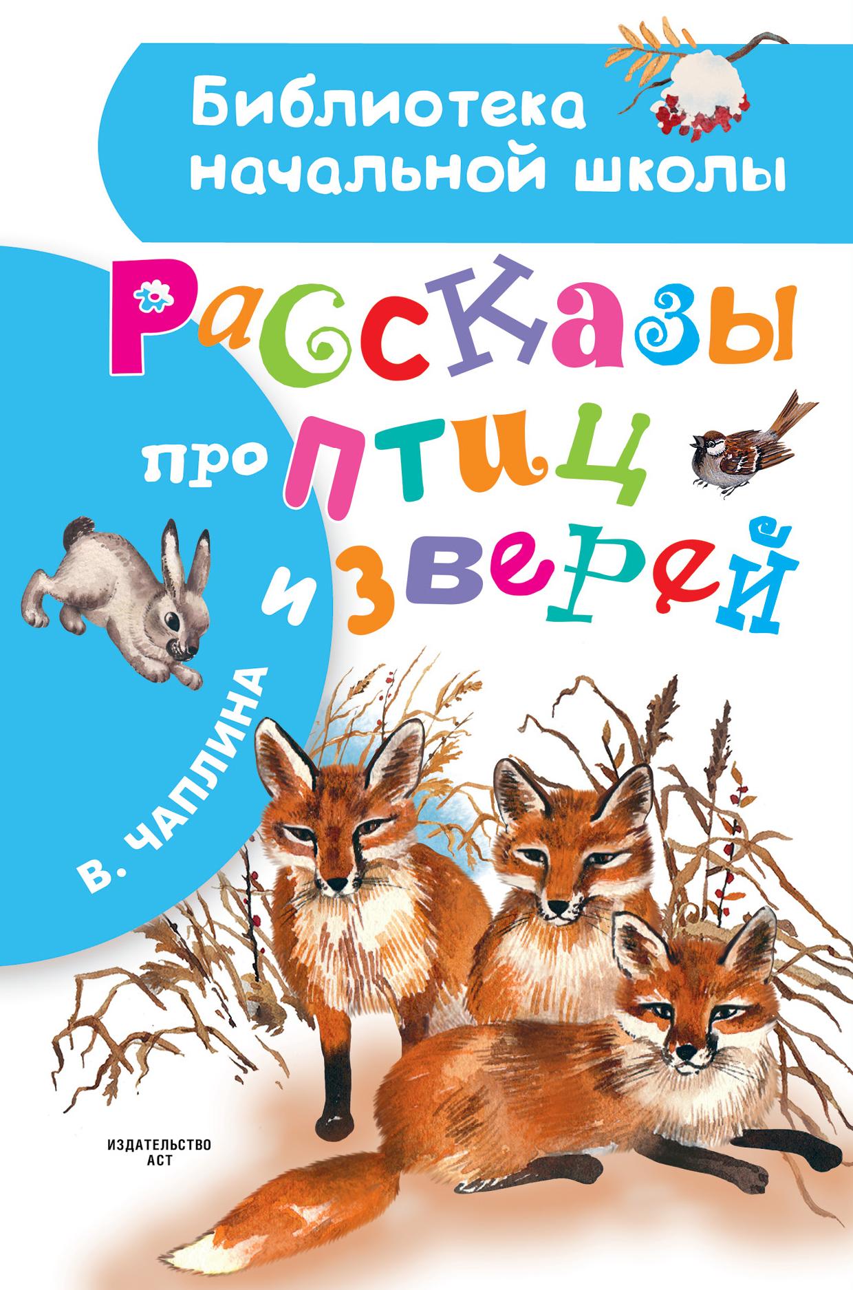 Чаплина В.В. Рассказы про птиц и зверей школа в лесу для птиц и зверей 3 книга третья