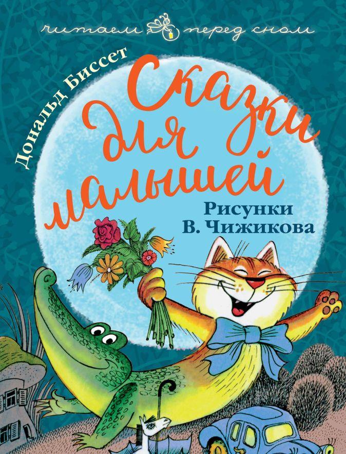 Дональд Биссет, Рисунки В. Чижикова - Сказки для малышей. Рисунки В. Чижикова обложка книги