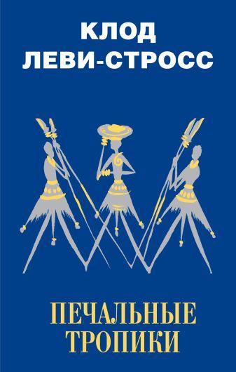 Клод Леви-Стросс - Печальные тропики обложка книги