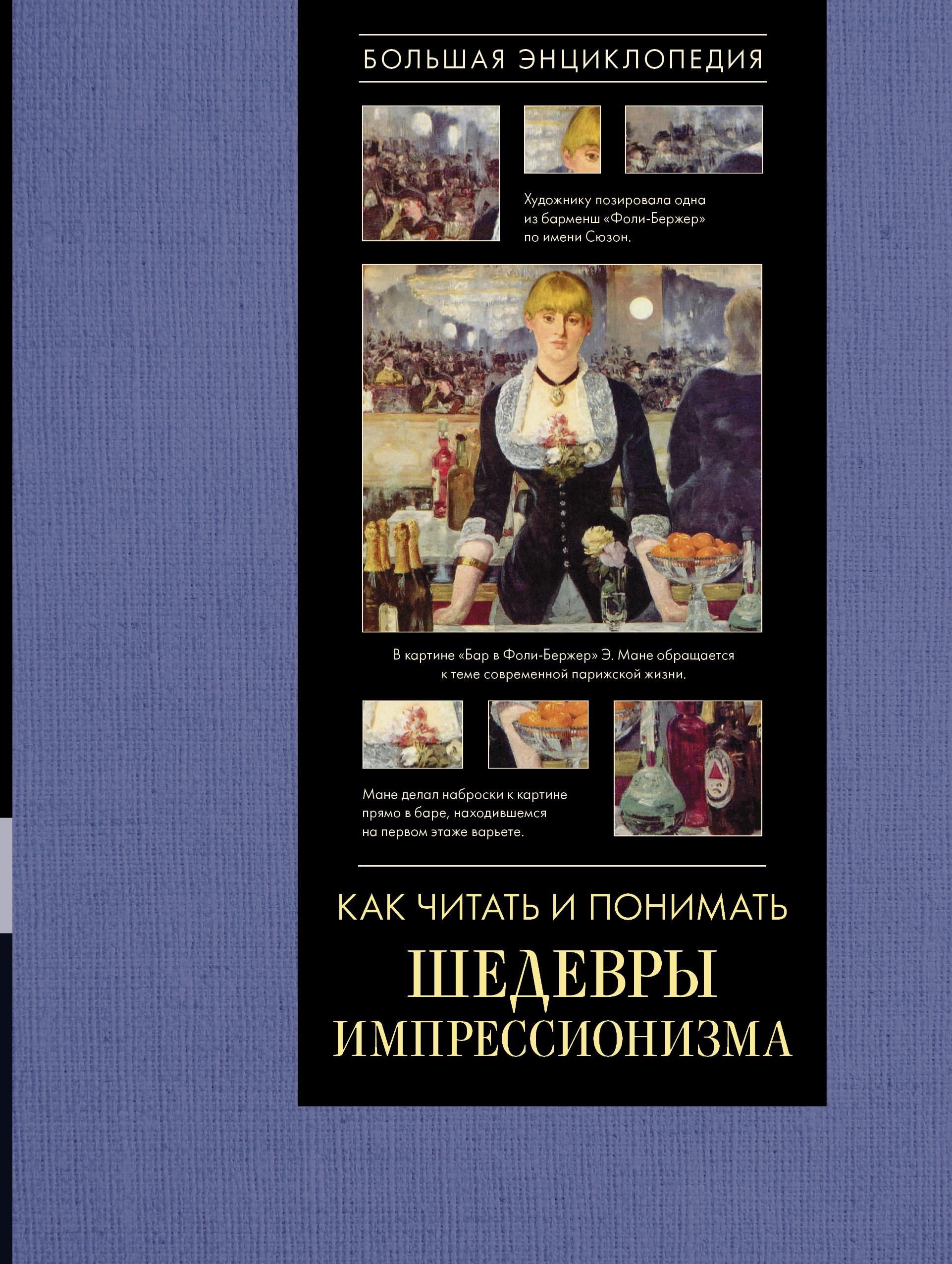 Как читать и понимать шедевры импрессионизма. Большая энциклопедия ( Жукова А.В.  )