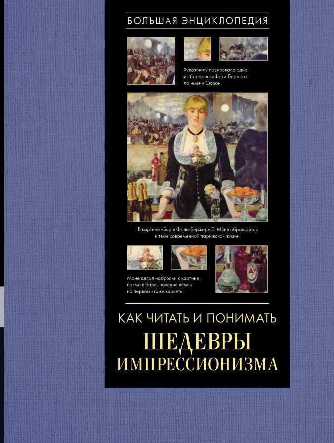 Жукова А.В. - Как читать и понимать шедевры импрессионизма. Большая энциклопедия обложка книги