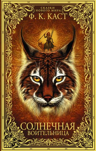 Ф.К. Каст - Солнечная воительница. Сказки Нового мира обложка книги