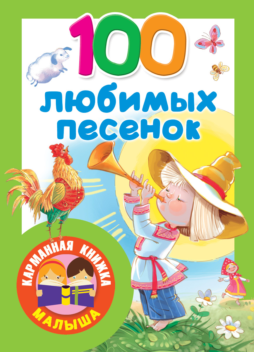 Елисеева Л.Н., Соколов Г.В. 100 любимых песенок соколов г зеброва т худ 100 любимых песенок
