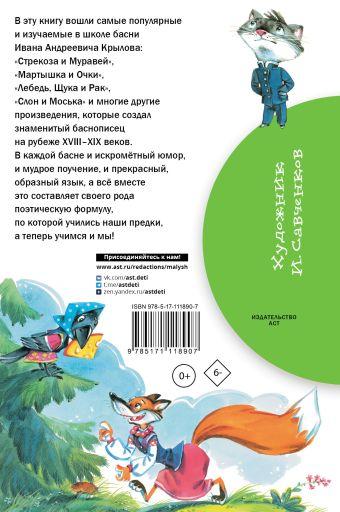 Басни И. Крылов