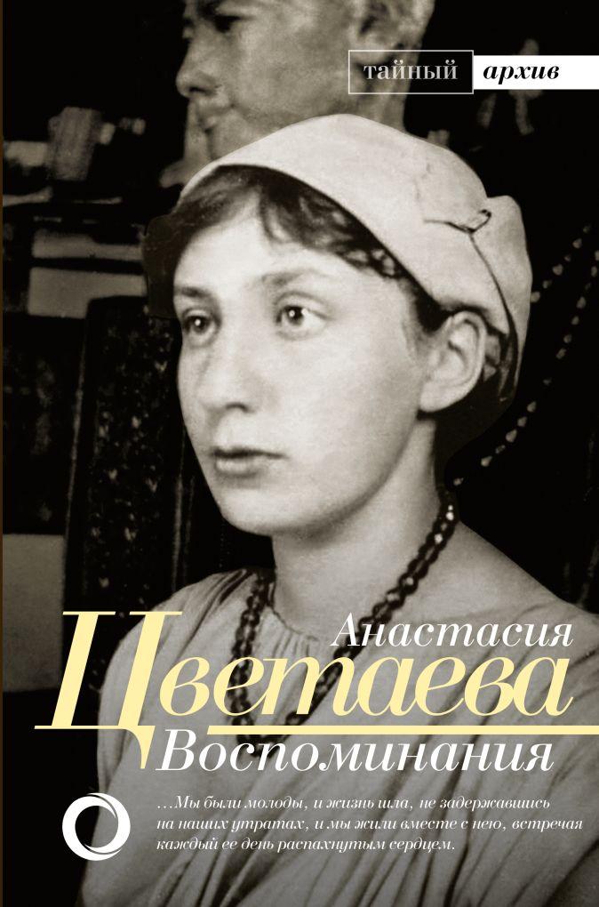 Анастасия Цветаева - Воспоминания обложка книги
