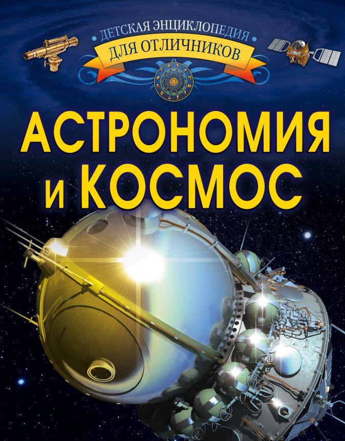 В. Ликсо - Астрономия и космос обложка книги