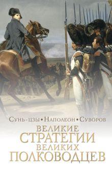 Великие стратегии великих полководцев. Искусство войны