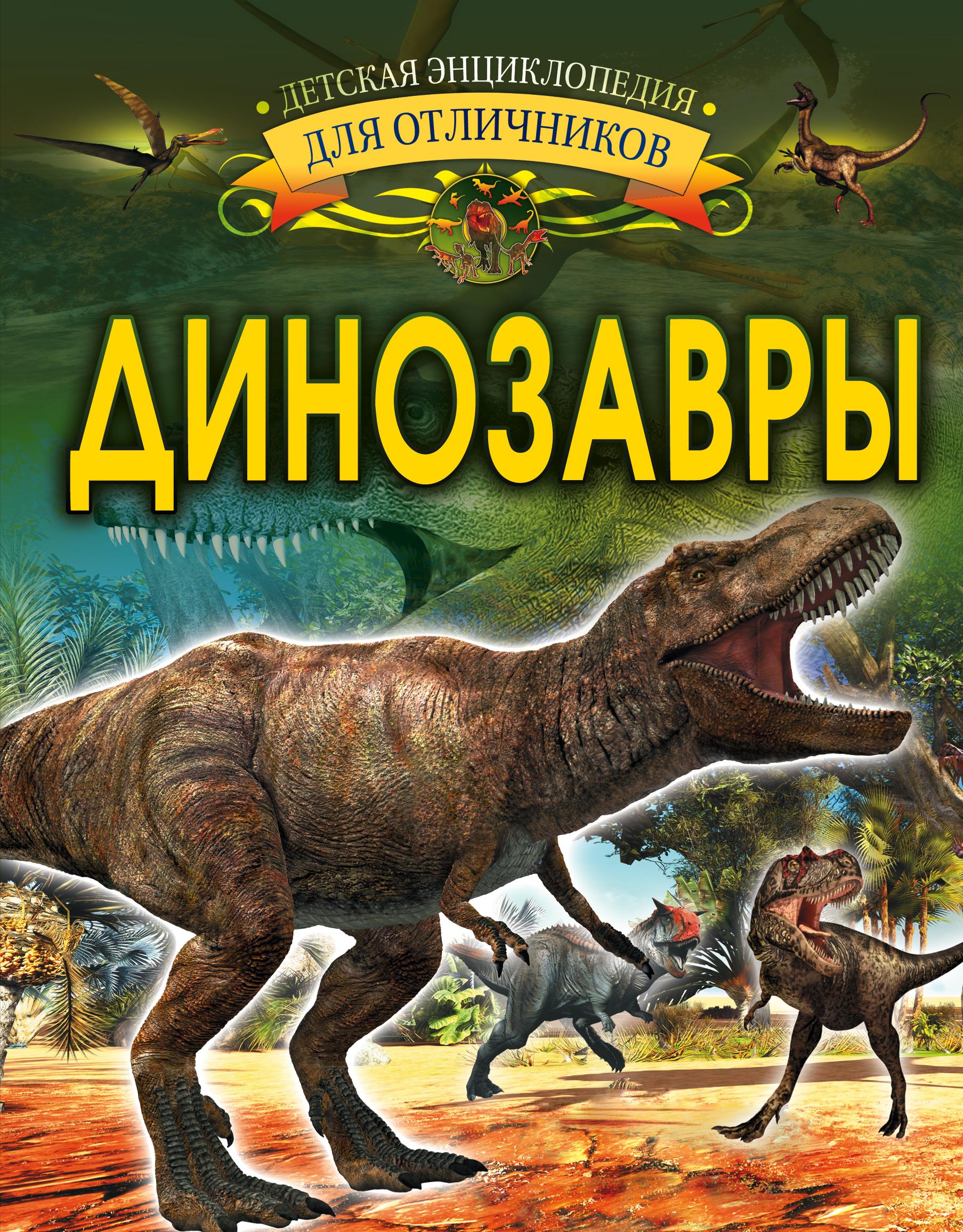 Динозавры ( Барановская Ирина Геннадьевна  )