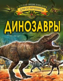 Детская энциклопедия для отличников