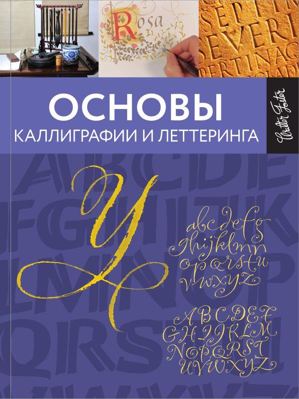 Основы каллиграфии и леттеринга ( .  )