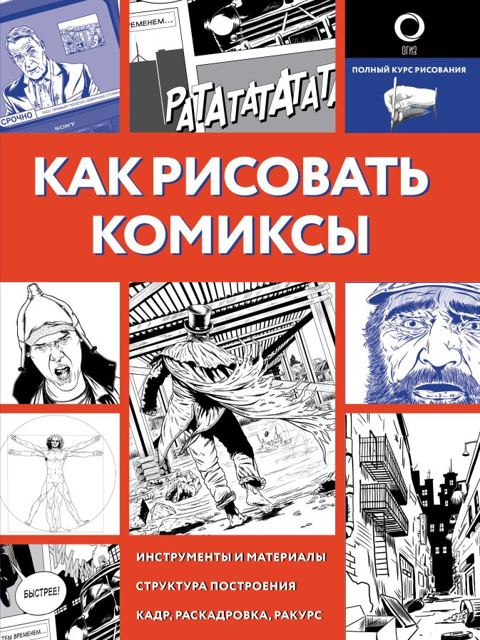 Как рисовать комиксы