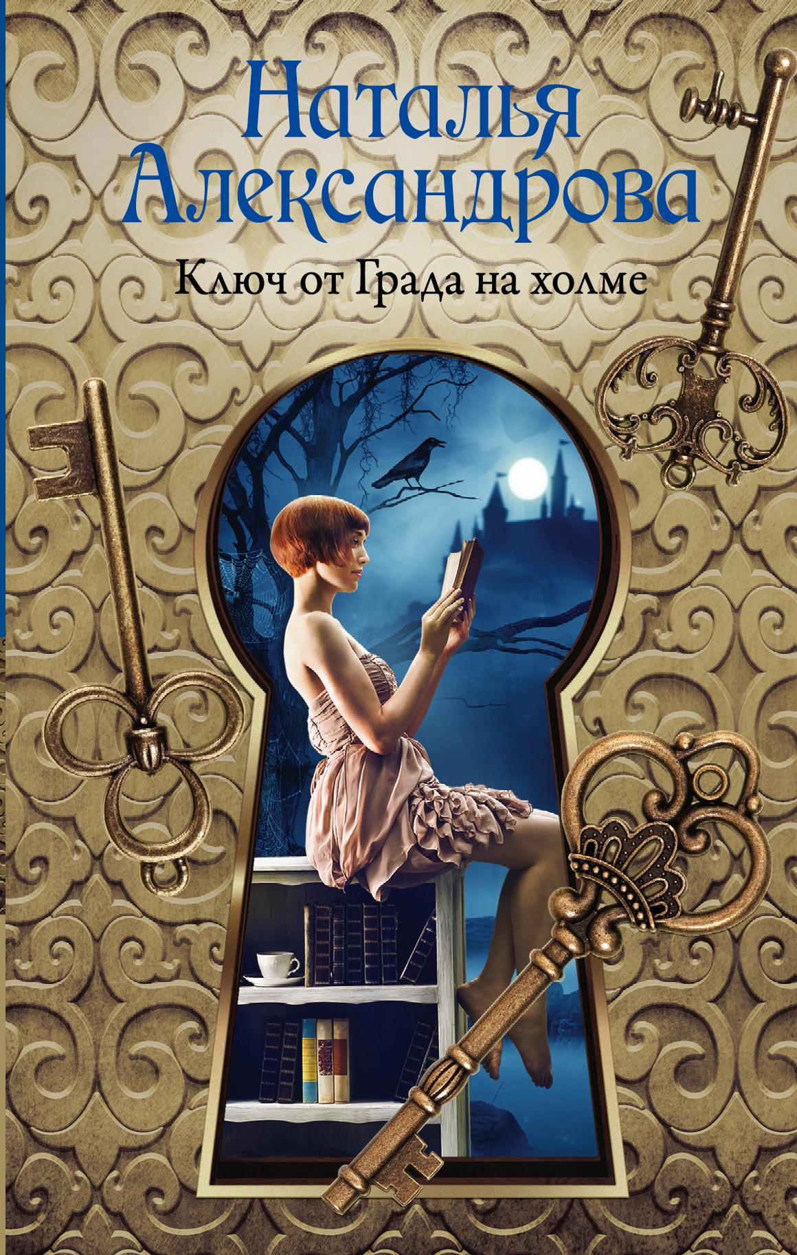 Наталья Александрова Ключ от Града на холме