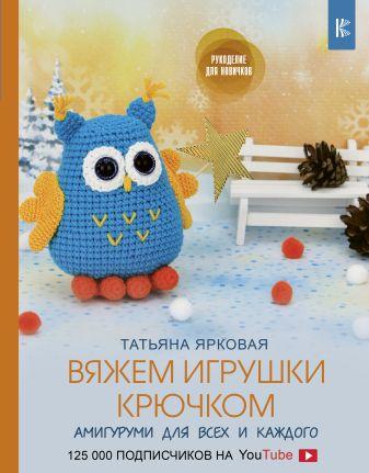 Ярковая Татьяна - Вяжем игрушки крючком обложка книги
