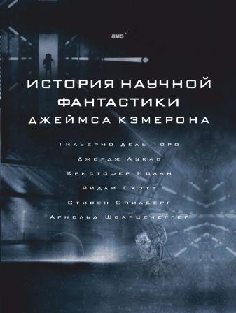 Джеймс Кэмерон - История научной фантастики Джеймса Кэмерона обложка книги