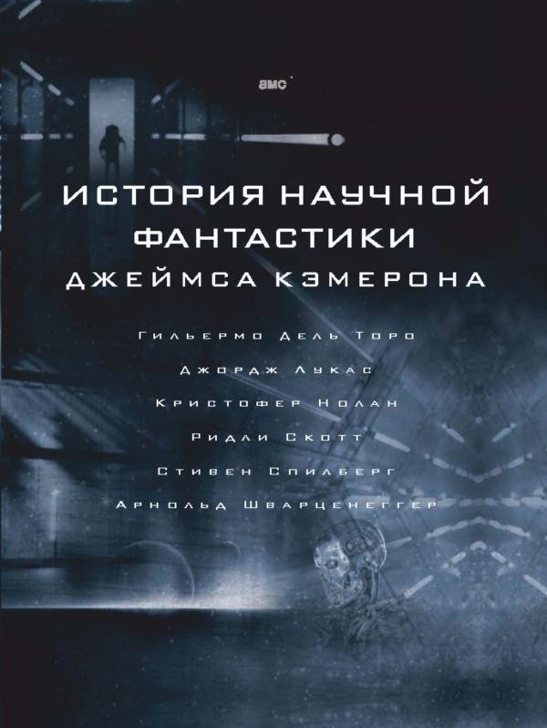 История научной фантастики Джеймса Кэмерона