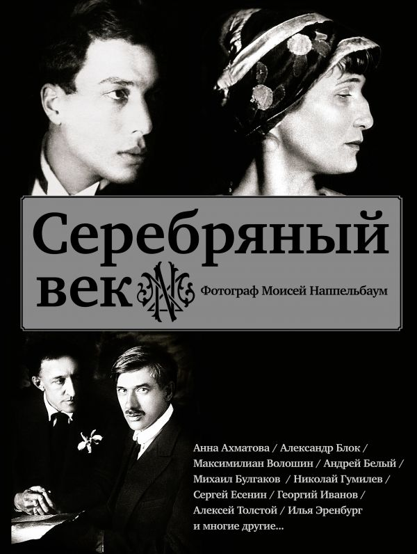 . Серебряный век (Есенин, Ахматова, Пастернак, Раневская и др.)