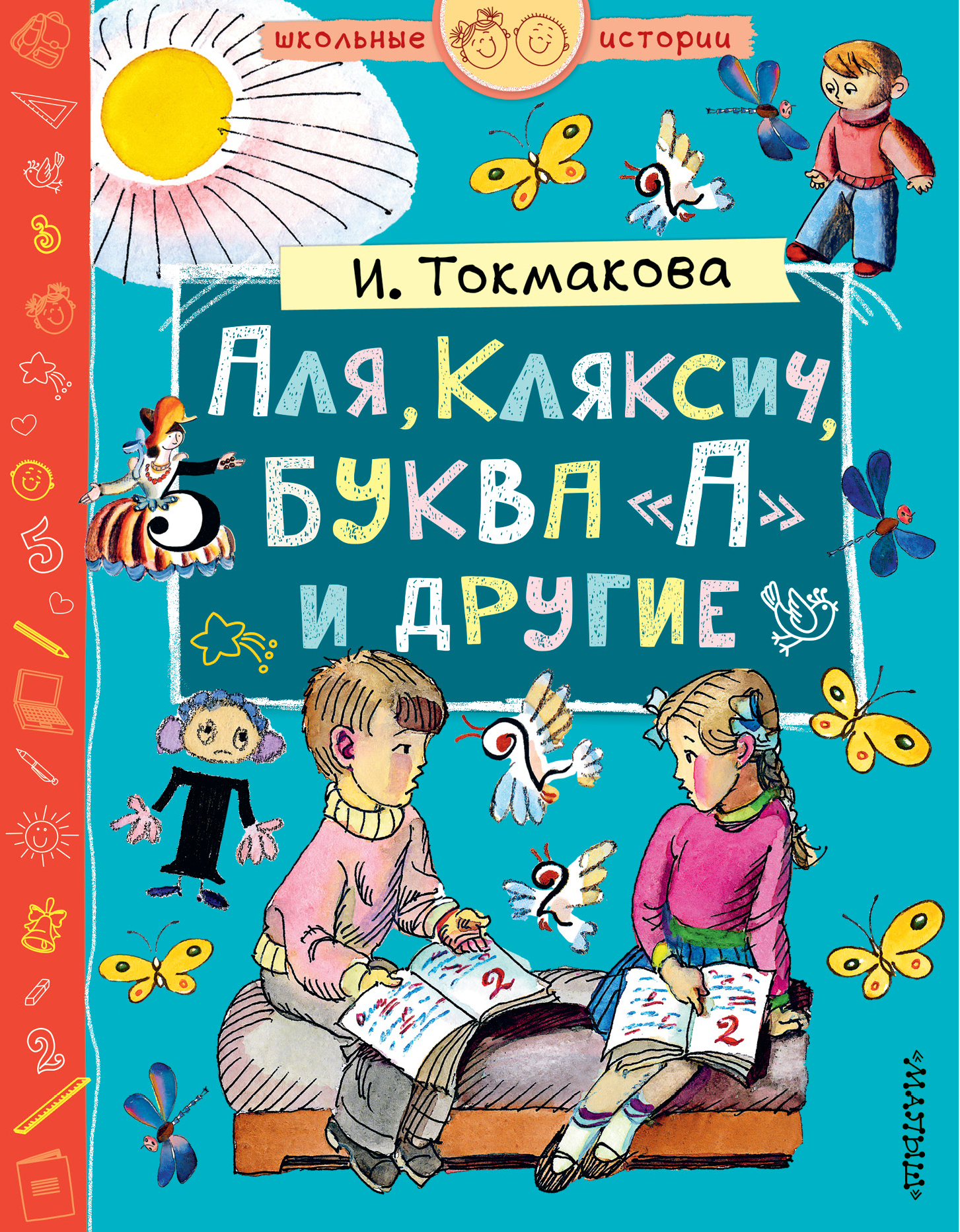 Фото - Токмакова И.П. Аля, Кляксич, буква А и другие аля ашмарина новогодний декупаж
