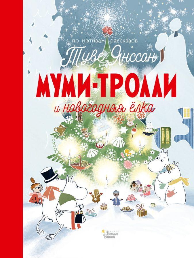 Харриди Алекс, Дэвидсон Сесилия, Видлунд Филиппа - Муми-тролли и новогодняя ёлка обложка книги