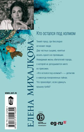 Кто остался под холмом Елена Михалкова