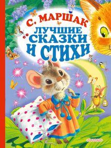 С.Маршак. Лучшие стихи и сказки