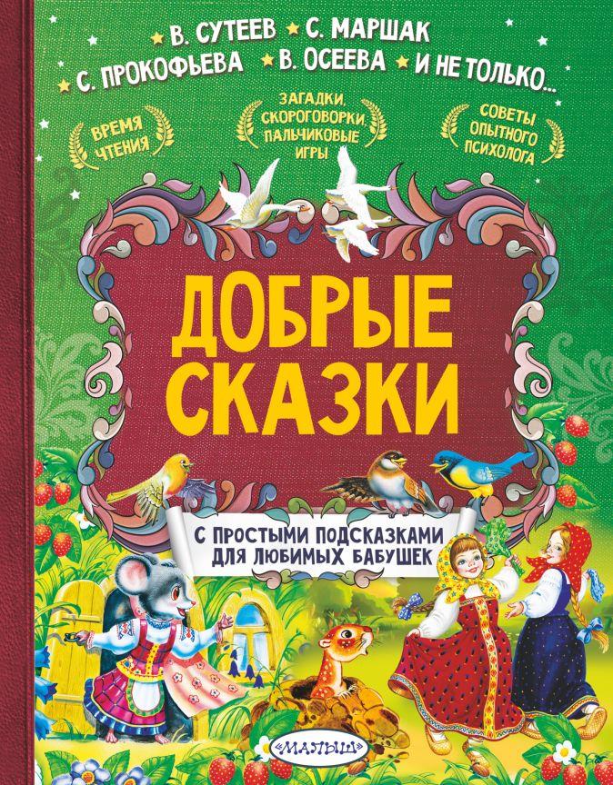 Добрые сказки Терентьева И.А., Сутеев В.Г., Маршак С.Я., Осеева В.А.