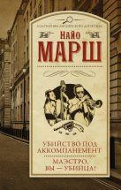 Марш Н. - Убийство под аккомпанемент; Маэстро, вы - убийца!' обложка книги