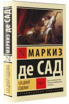 Маркиз де Сад - 120 дней Содома' обложка книги