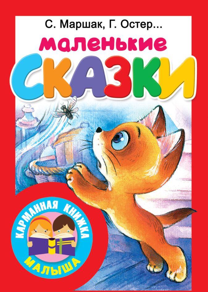 Чуковский К.И., Остер Г.Б., Маршак С.Я. - Маленькие сказки обложка книги