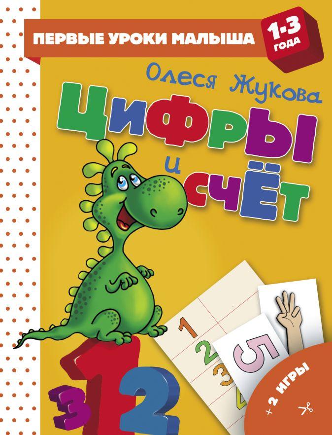 Олеся Жукова - Цифры и счет обложка книги