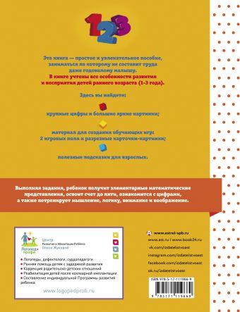 Цифры и счет Олеся Жукова