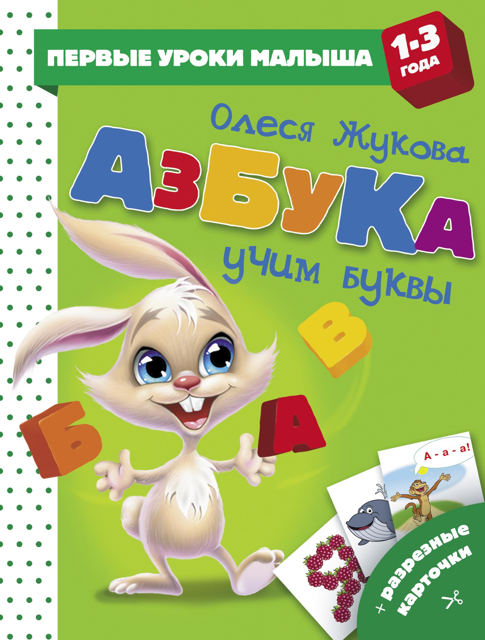 Олеся Жукова Азбука. Учим буквы олеся жукова азбука с крупными буквами для малышей