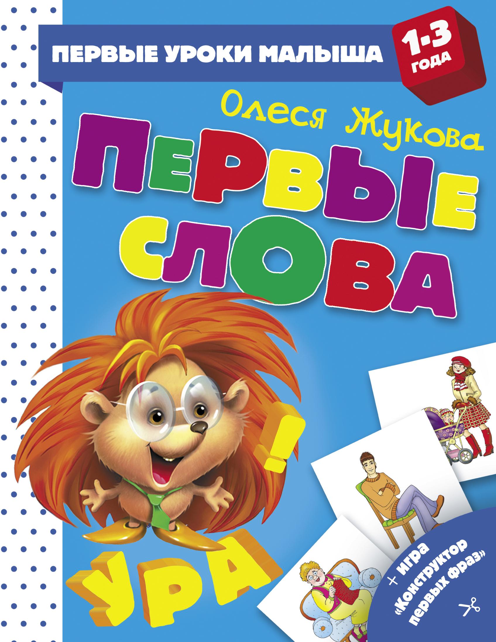 Олеся Жукова Первые слова олеся жукова малыш учится говорить самы нужные игры и задания