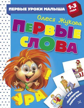 Олеся Жукова - Первые слова обложка книги